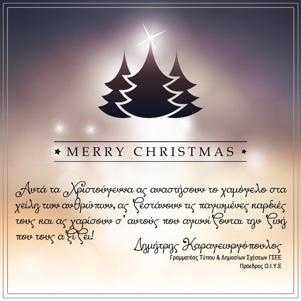 http://dkarageorgopoulos.gr/img/Xmas_Card.jpg